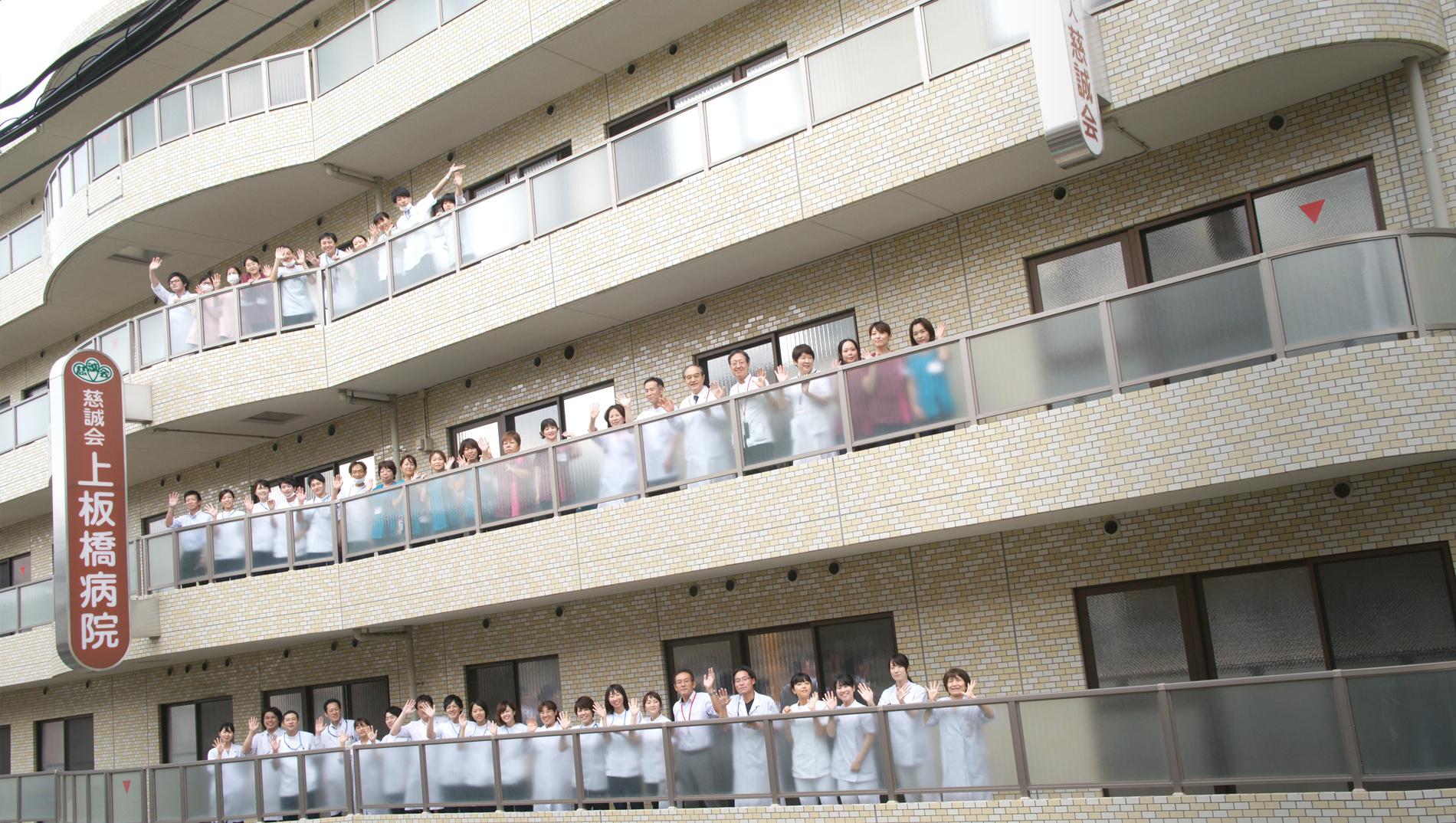 板橋 日 病院 コロナ 大